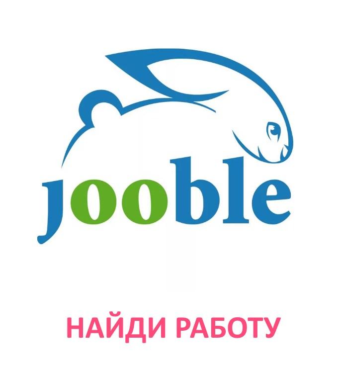 Поиск работы jooble