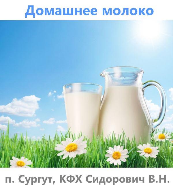 ИП глава КФХ Сидорович В.Н.