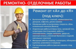 Мастер отделочных работ в Твери