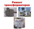 Ремонт высоковольтных эл.двигателей, силовых трансформаторов