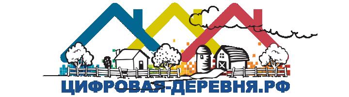Цифровая-деревня.рф