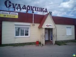 Магазин «Сударушка»