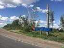 На подъезде к Сергиевску
