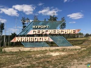 Указатель «Курорт Сергиевские минводы»