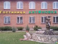 Кафе и гостиница «Антоновка»