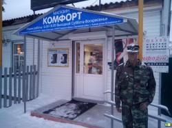 Магазин «Комфорт»