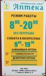 Вита Аптека №444