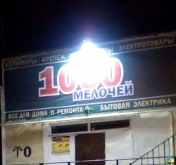 Магазин «1000 мелочей»