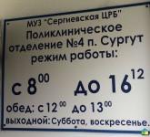 Поликлиническое отделение №4