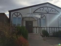 Банкетный зал «Усадбьа»