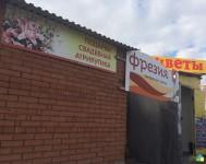 Цветочный магазин «Фрезия»