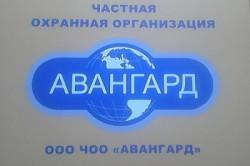Частная охранная организация «АВАНГАРД»