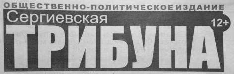 Газета «Сергиевская трибуна»