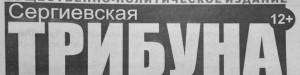 Сергиевская Трибуна
