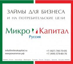 ООО МФК «Микро Капитал Руссия»