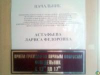 Территориальный отдел управления Роспотребнадзора