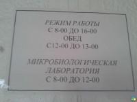 Филиал ФБУЗ «Центр гигиены и эпидемиологии в Самарской области в Сергиевском районе»