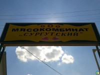 ООО «Мясокомбинат «Сургутский»