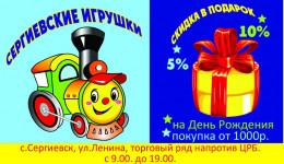 """Магазин """"Сергиевские игрушки"""""""