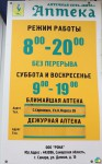 Вита Аптека №438