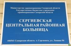Сергиевская центральная районная больница