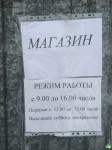 Плодово-ягодная компания ОАО «Сургутское»