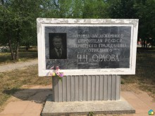 Памятная доска Н.Н. Орлов