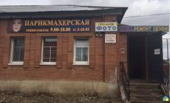 Парикмахерская «Миледи»