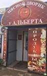 Мясной дворик «У Альберта»