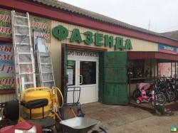 Магазин «Фазенда»