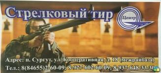 Стрелковый Тир «Центр»