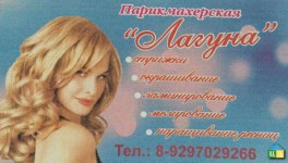 Парикмахерская «Лагуна»