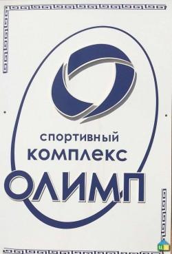 Спортивный комплекс «ОЛИМП»