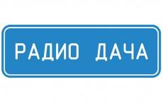 Радио Дача 103.2 FM