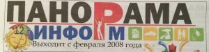 Панорама-Информ