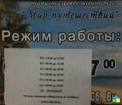 Туристическое агентство «Мир путешествий»