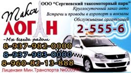 Такси «Логан»